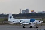 funi9280さんが、新千歳空港で撮影したKiwiAir P-750 XSTOLの航空フォト(写真)