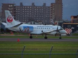 ここはどこ?さんが、札幌飛行場で撮影した日本エアコミューター 340Bの航空フォト(写真)