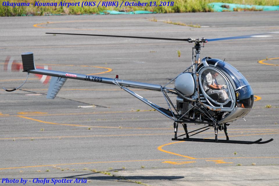 Chofu Spotter Ariaさんの日本個人所有 Schweizer 269 (JA7699) 航空フォト