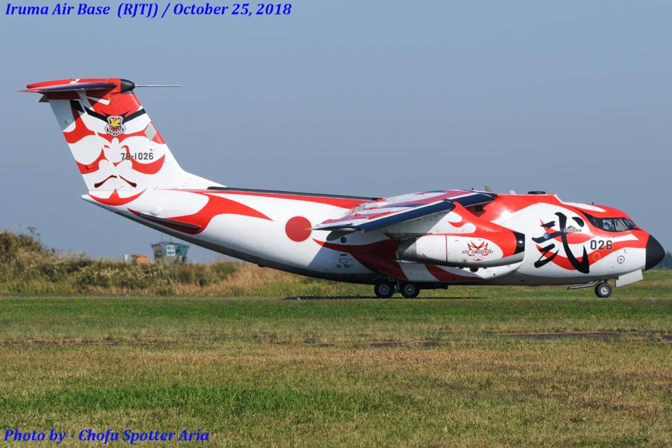 Chofu Spotter Ariaさんの航空自衛隊 Kawasaki C-1 (78-1026) 航空フォト