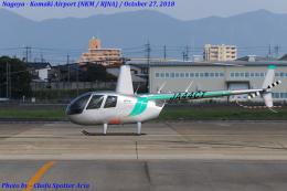 Chofu Spotter Ariaさんが、名古屋飛行場で撮影したセコインターナショナル R44 Raven IIの航空フォト(写真)
