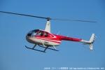 tabi0329さんが、佐賀空港で撮影したエス・ジー・シー佐賀航空 R44 Raven IIの航空フォト(写真)