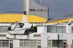 ゴンタさんが、群馬ヘリポートで撮影したアルファーアビエーション R22 Betaの航空フォト(写真)