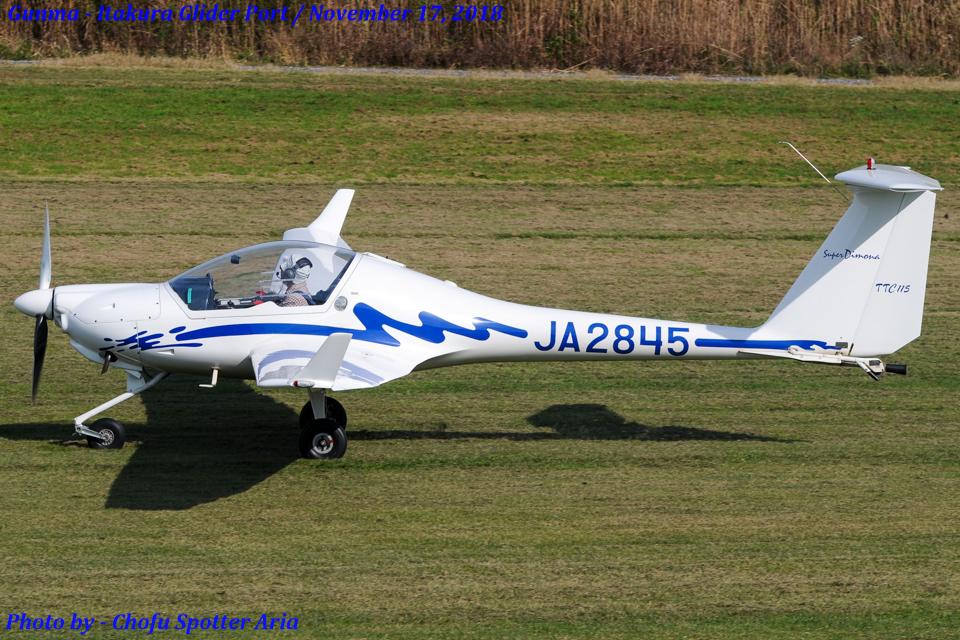 Chofu Spotter Ariaさんの日本グライダークラブ Diamond HK36 Super Dimona (JA2845) 航空フォト
