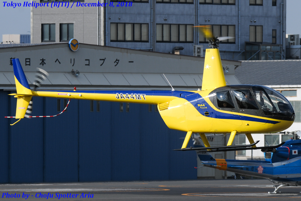 Chofu Spotter Ariaさんの日本個人所有 Robinson R44 (JA44MT) 航空フォト
