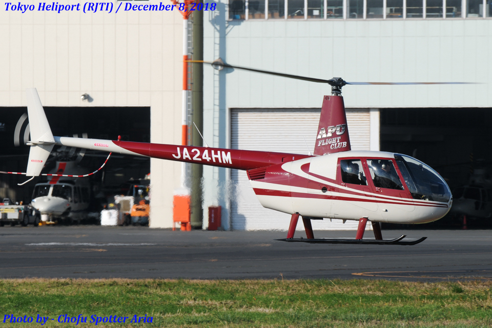 Chofu Spotter Ariaさんの日本個人所有 Robinson R44 (JA24HM) 航空フォト