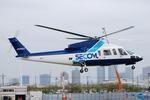 へりさんが、東京ヘリポートで撮影したエクセル航空 S-76Aの航空フォト(写真)