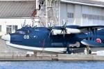 T.Sazenさんが、新明和工業 甲南工場で撮影した海上自衛隊 US-2の航空フォト(写真)