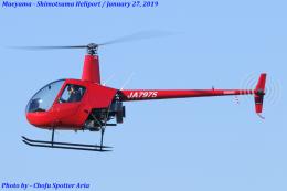 Chofu Spotter Ariaさんが、前山下妻ヘリポートで撮影したアルファーアビエィション R22 Beta IIの航空フォト(飛行機 写真・画像)