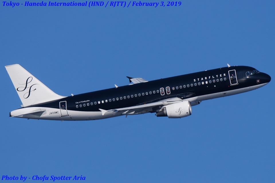 Chofu Spotter Ariaさんのスターフライヤー Airbus A320 (JA09MC) 航空フォト