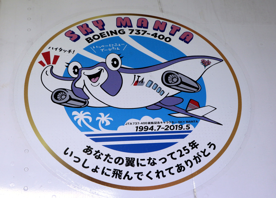 voyagerさんの日本トランスオーシャン航空 Boeing 737-400 (JA8995) 航空フォト