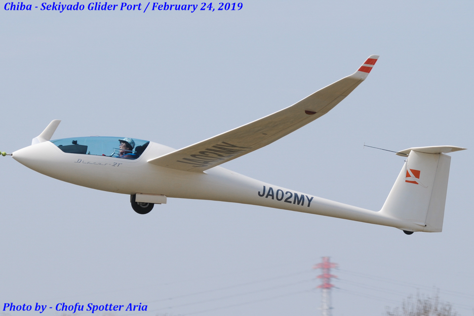 Chofu Spotter Ariaさんの日本個人所有 Schempp-Hirth Discus 2 (JA02MY) 航空フォト