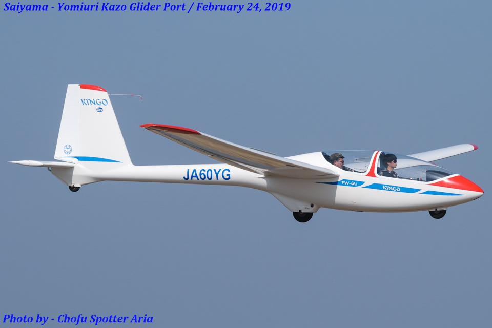 Chofu Spotter Ariaさんの学生航空連盟 PZL-Swidnik PW-6 (JA60YG) 航空フォト
