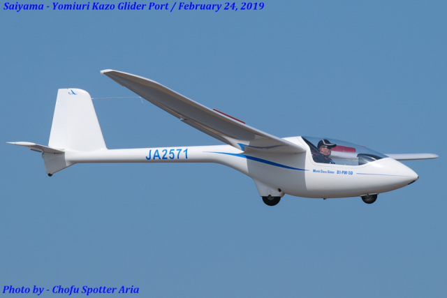 Chofu Spotter Ariaさんが、読売加須滑空場で撮影した学生航空連盟の航空フォト(飛行機 写真・画像)