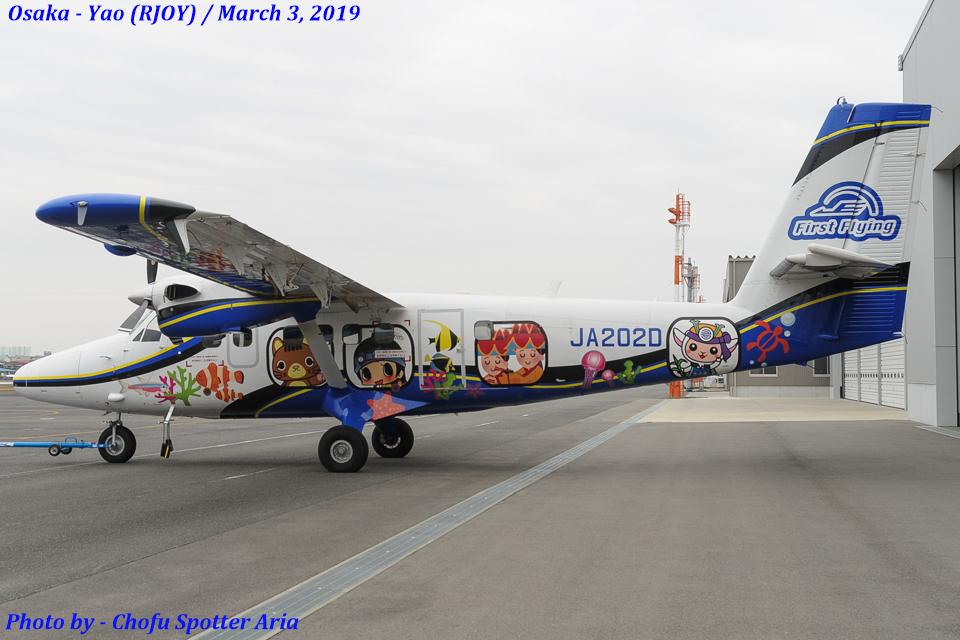 Chofu Spotter Ariaさんの第一航空 Viking DHC-6 Twin Otter (JA202D) 航空フォト
