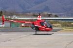 =JAかみんD=さんが、つくばヘリポートで撮影したつくば航空 R22 Beta IIの航空フォト(写真)