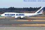 いおりさんが、成田国際空港で撮影したウエスタン・グローバル・エアラインズ 747-446(BCF)の航空フォト(写真)