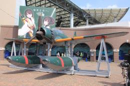 さかなやさんが、八景島シーパラダイスで撮影した日本海軍 Aichiの航空フォト(飛行機 写真・画像)