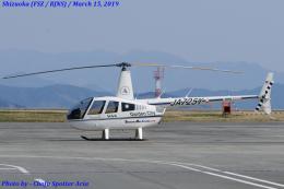 Chofu Spotter Ariaさんが、静岡空港で撮影した日本個人所有 R44 IIの航空フォト(写真)