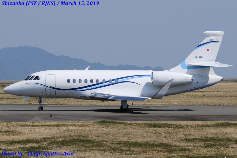 Chofu Spotter Ariaさんの静岡エアコミュータ Dassault Falcon 2000 (JA16AC) 航空フォト