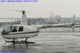 Chofu Spotter Ariaさんが、舞洲ヘリポートで撮影した日本個人所有 R44 Ravenの航空フォト(写真)