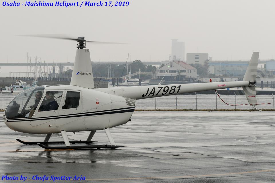 Chofu Spotter Ariaさんの日本個人所有 Robinson R44 (JA7981) 航空フォト