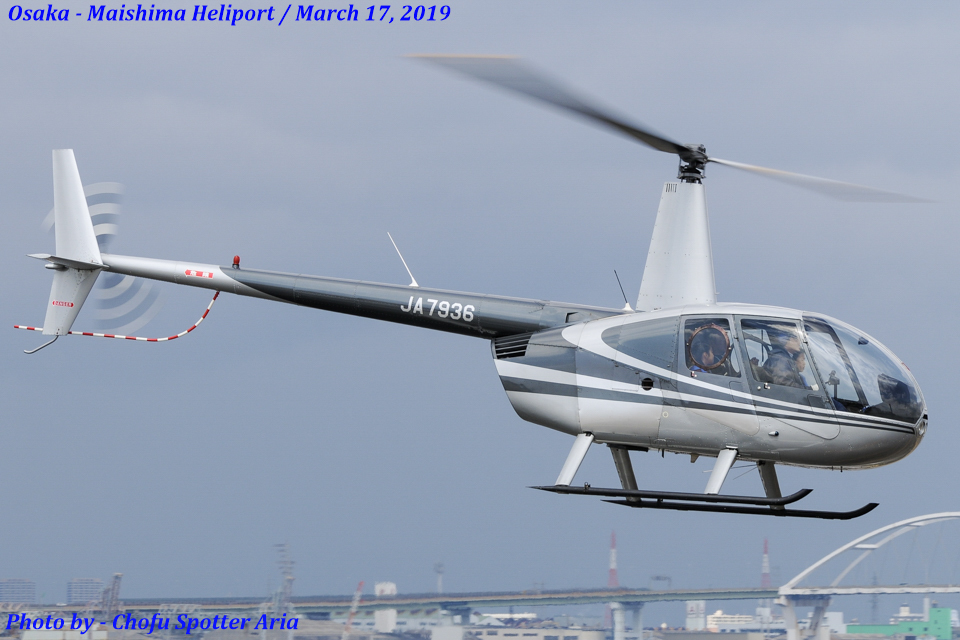 Chofu Spotter Ariaさんの小川航空 Robinson R44 (JA7936) 航空フォト