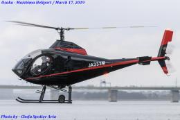Chofu Spotter Ariaさんが、舞洲ヘリポートで撮影した小川航空 269D-A (333)の航空フォト(写真)