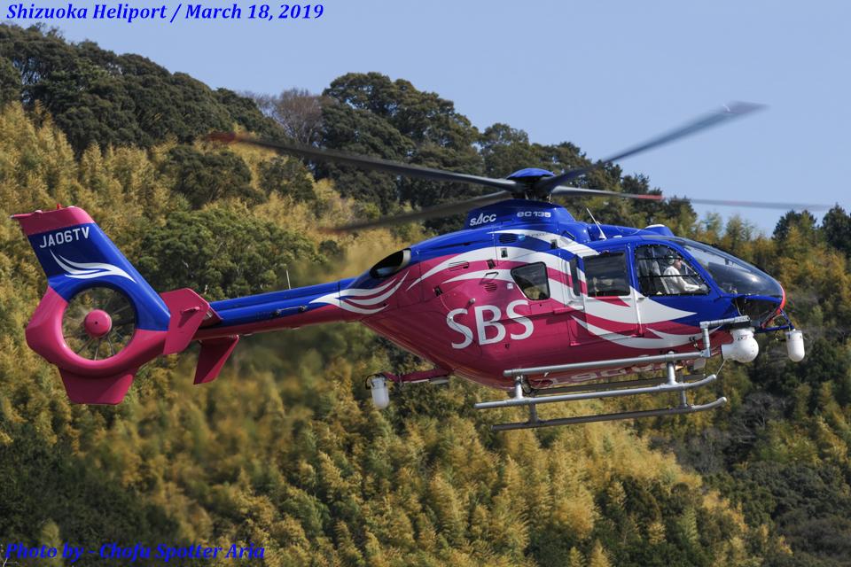 Chofu Spotter Ariaさんの静岡エアコミュータ Eurocopter EC135/635 (JA06TV) 航空フォト