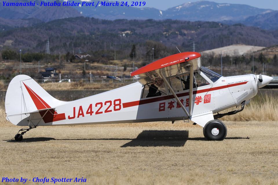 Chofu Spotter Ariaさんの日本航空学園 Christen A-1 Husky (JA4228) 航空フォト