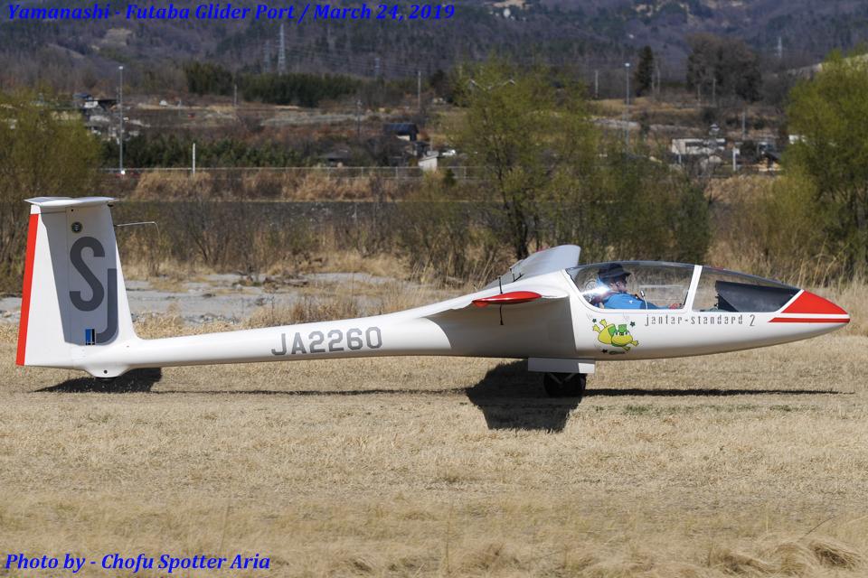 Chofu Spotter Ariaさんの韮崎市航空協会 PZL-Bielsko SZD-48 (JA2260) 航空フォト
