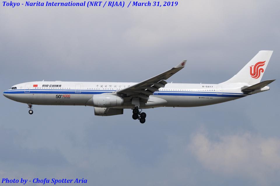 Chofu Spotter Ariaさんの中国国際航空 Airbus A330-300 (B-5977) 航空フォト