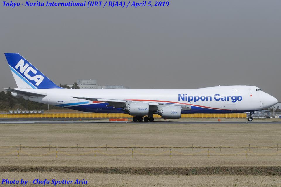 Chofu Spotter Ariaさんの日本貨物航空 Boeing 747-8 (JA17KZ) 航空フォト