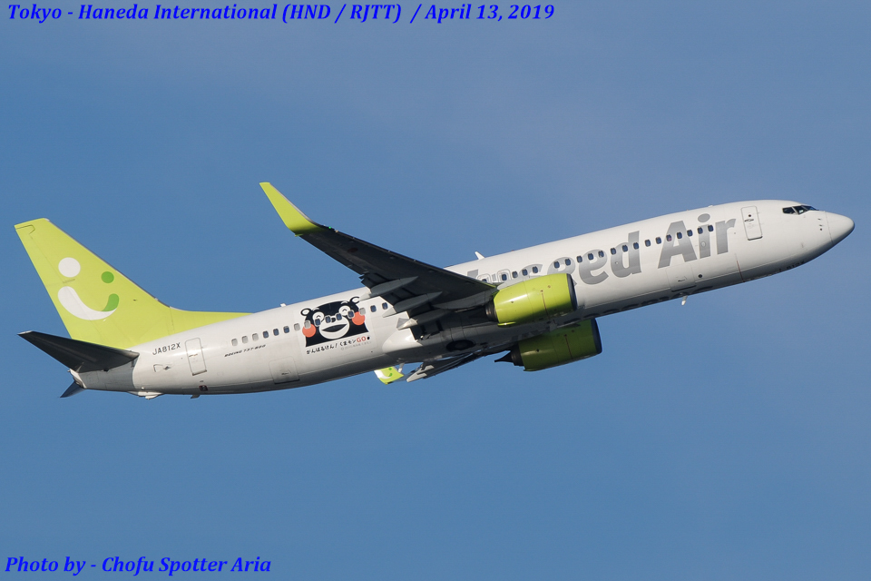 Chofu Spotter Ariaさんのソラシド エア Boeing 737-800 (JA812X) 航空フォト
