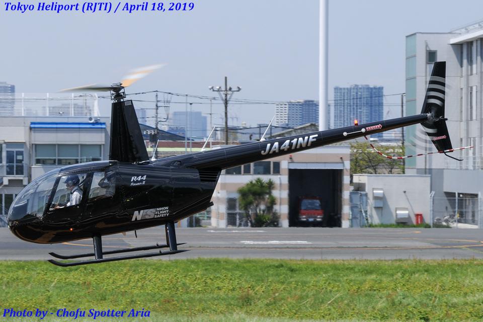 Chofu Spotter Ariaさんの日本フライトセーフティ Robinson R44 (JA41NF) 航空フォト
