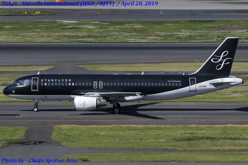 Chofu Spotter Ariaさんのスターフライヤー Airbus A320 (JA06MC) 航空フォト