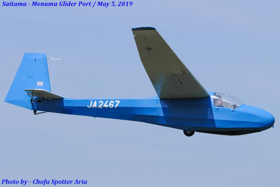 Chofu Spotter Ariaさんの日本個人所有 Alexander Schleicher Ka 8 (JA2467) 航空フォト