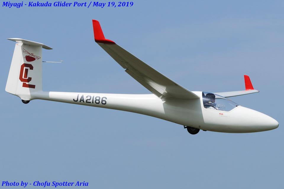 Chofu Spotter Ariaさんの日本個人所有 Glasflugel 205 (JA2186) 航空フォト