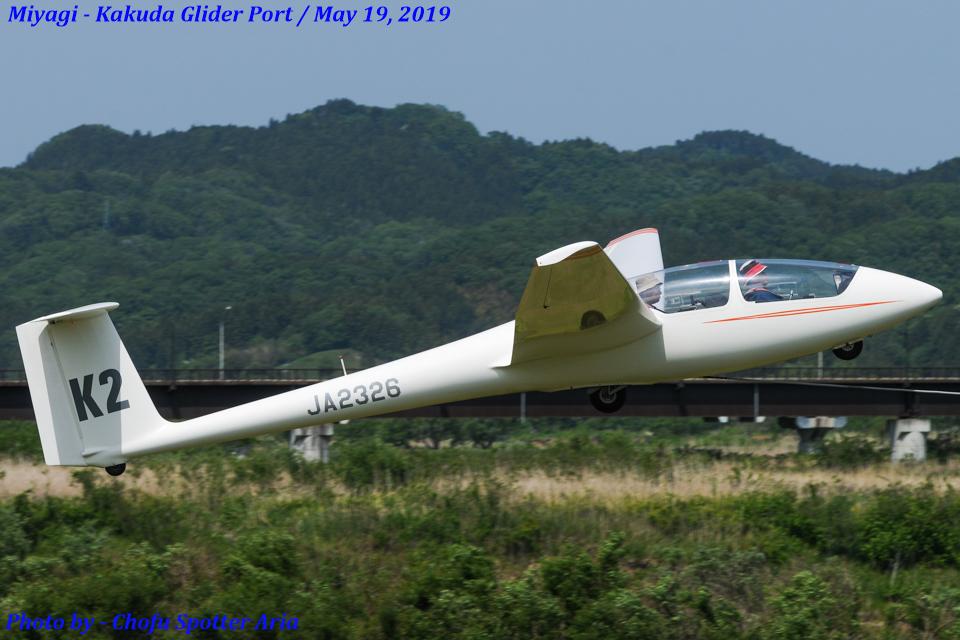 Chofu Spotter Ariaさんの日本個人所有 Alexander Schleicher ASK 21 (JA2326) 航空フォト