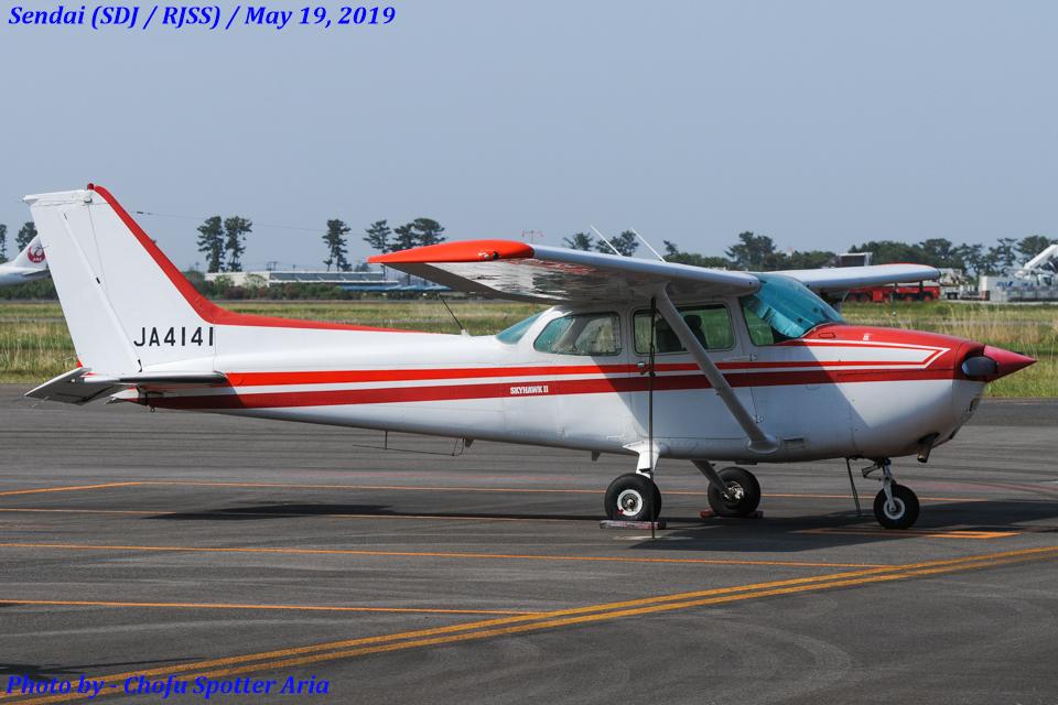 Chofu Spotter Ariaさんの日本個人所有 Cessna 172 (JA4141) 航空フォト