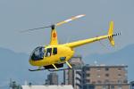 鈴鹿@風さんが、名古屋飛行場で撮影したつくば航空 R44 Clipper IIの航空フォト(写真)