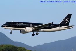いおりさんが、福岡空港で撮影したスターフライヤー A320-214の航空フォト(写真)