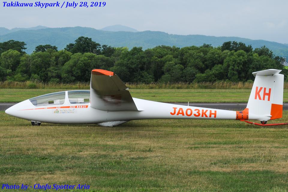 Chofu Spotter Ariaさんの滝川スカイスポーツ振興協会 Alexander Schleicher ASK 21 (JA03KH) 航空フォト
