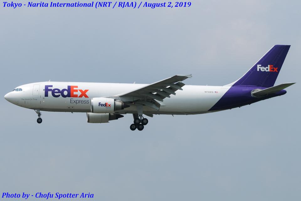 Chofu Spotter Ariaさんのフェデックス・エクスプレス Airbus A300-600 (N733FD) 航空フォト