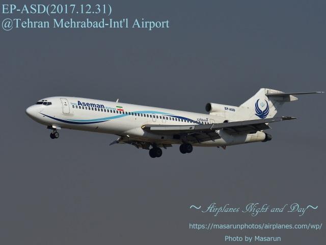 メヘラーバード国際空港 徹底ガ...