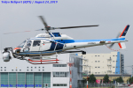 Chofu Spotter Ariaさんが、成田国際空港で撮影した中日本航空 AS355F2 Ecureuil 2の航空フォト(写真)