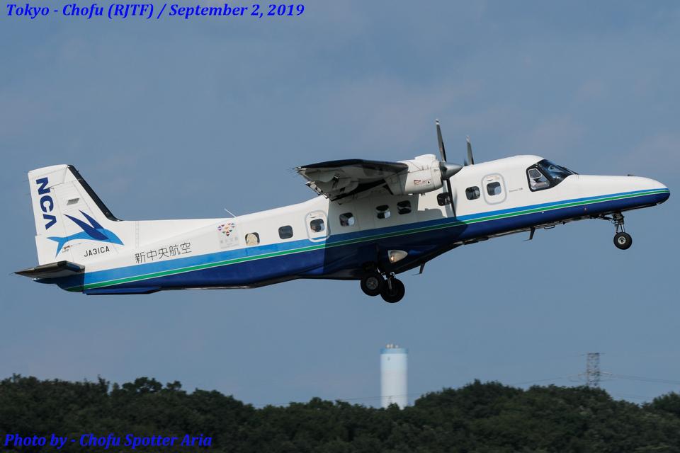 Chofu Spotter Ariaさんの新中央航空 Fairchild Dornier 228 (JA31CA) 航空フォト