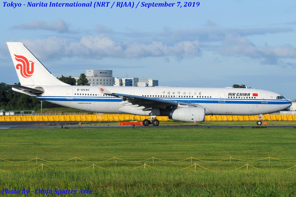 Chofu Spotter Ariaさんの中国国際航空 Airbus A330-200 (B-6540) 航空フォト