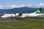 冷やし中華始めましたさんが、台北松山空港で撮影した立栄航空 ATR-72-600の航空フォト(写真)
