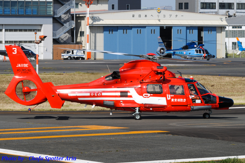 Chofu Spotter Ariaさんの東京消防庁航空隊 Eurocopter AS365/565 Dauphin 2/Panther (JA119E) 航空フォト